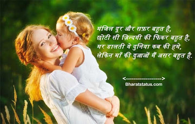 Best Hindi Wishes For Mother Day in hindi