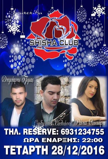 Ηγουμενίτσα: Μοναδική δημοτική βραδυά την Τετάρτη στο SHISHA