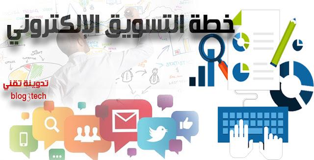 ماهو التسويق الإلكتروني والاساليب والخطوات الأساسية للبدء بقوه في مشروع  التسويق الإلكتروني