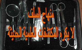 BEDAH CAESAR SUDAH ADA DI ZAMAN SALAF