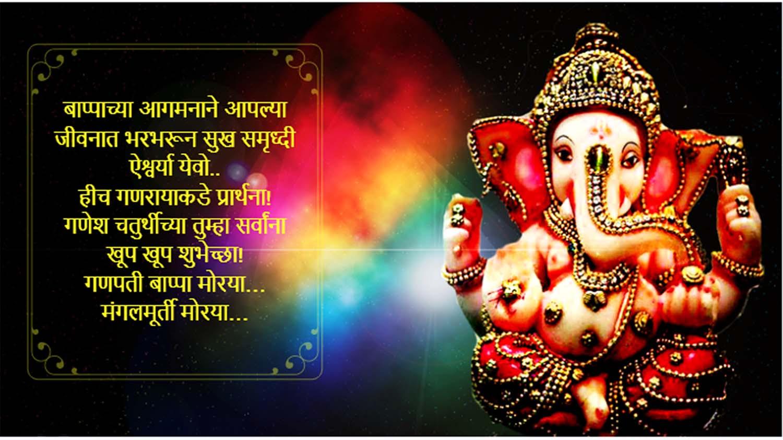 Ganesh chaturthi in marathi