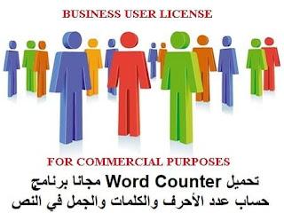 تحميل Word Counter مجانا برنامج حساب عدد الأحرف والكلمات والجمل في النص