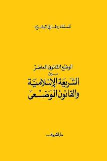 كتاب الوضع القانوني المعاصر بين الشريعة الإسلامية والقانون الوضعي - المستشار طارق البشري