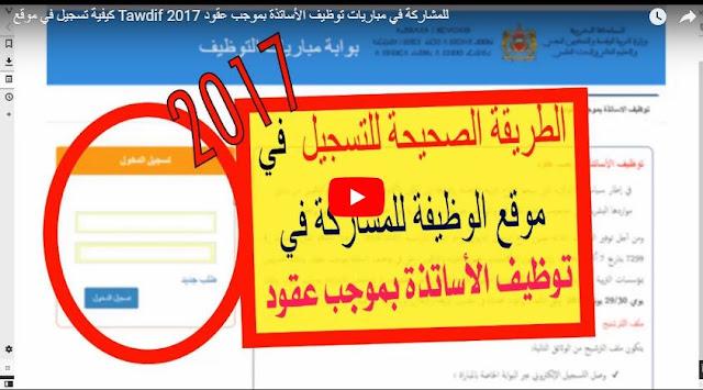 كيفية تسجيل في موقع Tawdif للمشاركة في مباريات توظيف الأساتذة بموجب عقود 2017