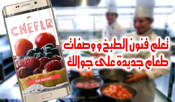شرح تطبيق Cheflr الشبكة الاجتماعية الخاصة بالطبخ واشهر واهم الاكلات