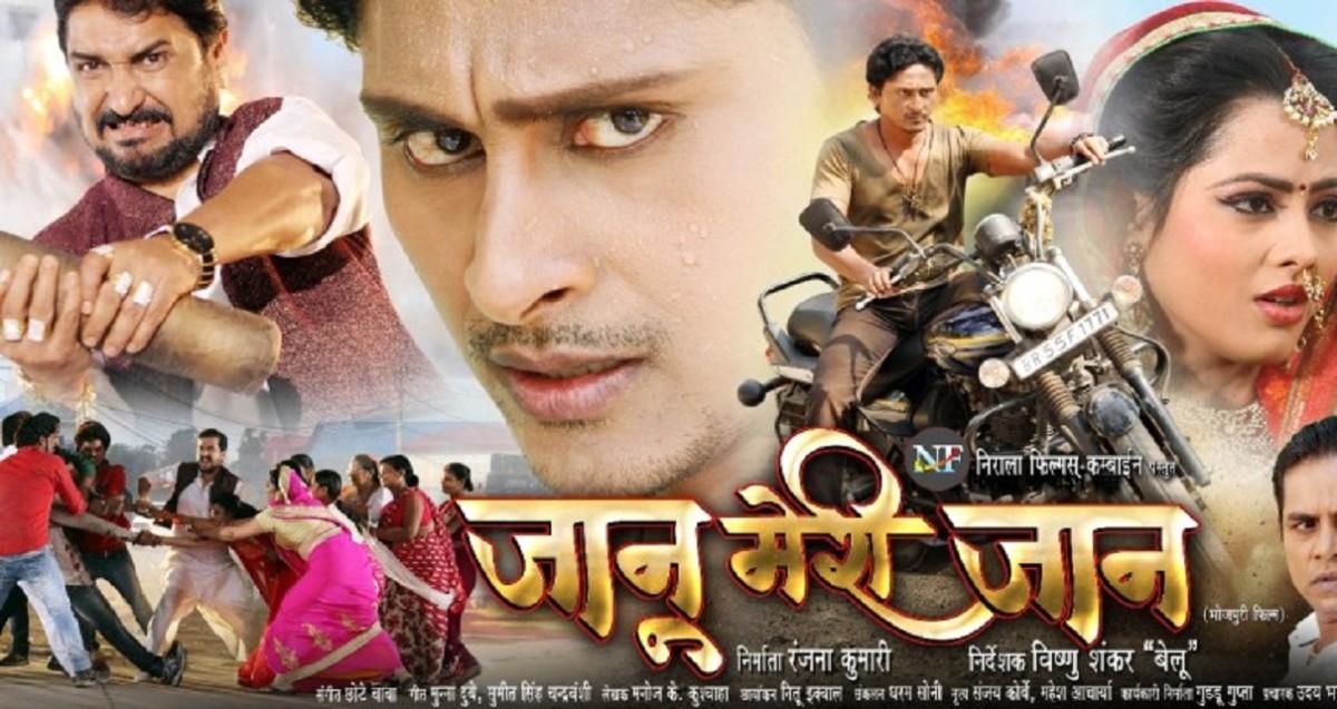 Bhojpuri movie Jaanu Meri Jaan 2019 wiki, full star-cast, Release date, Actor, actress, Song name, photo, poster, trailer, wallpaper