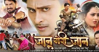 Harshwardhan Nirala, Richa Dixit, Sanjay Pandey, Prakash Jais next upcoming 2018 film Jaanu Meri Jaan Wiki, Poster, Release date, Songs list