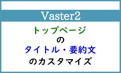 Blogger Labo:【Vaster2】トップページのタイトル・要約文のカスタマイズ