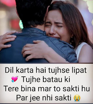 love wallpapers shayari, shayari dp