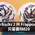 Starbucks 特别优惠! 2 杯 Frappuccino 只需要RM20!