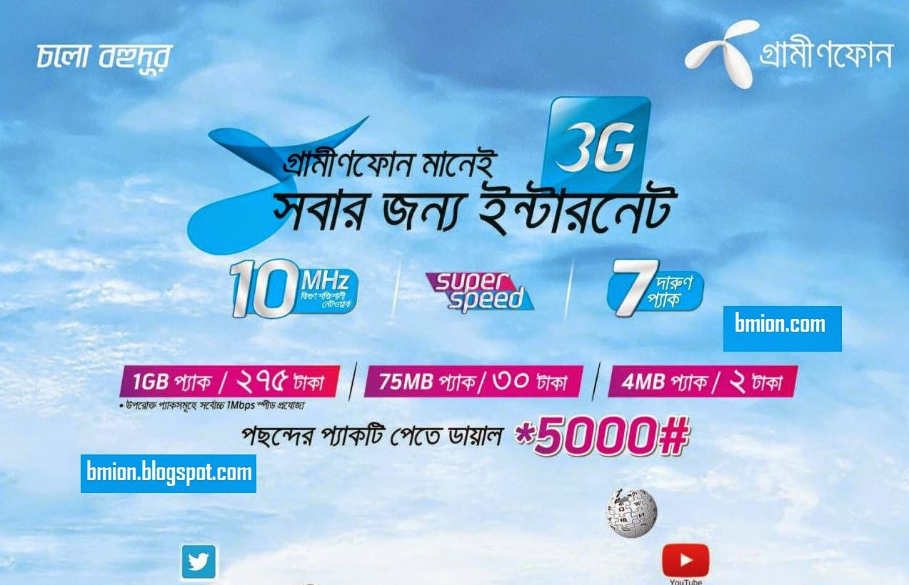 Grameenphone-3G-2G-Internet-Packages-1GB-Pack-275Tk-250MB-99Tk.