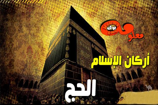 تعريف ركن الحج وماهي اركانه وشروطه ومناسكه وواجباته وسننه ...