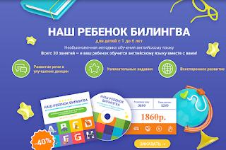 https://shopsgreat.ru/bilingva/?ref=275948&lnk=2072282