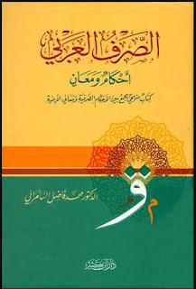 Buku Shorof Pdf
