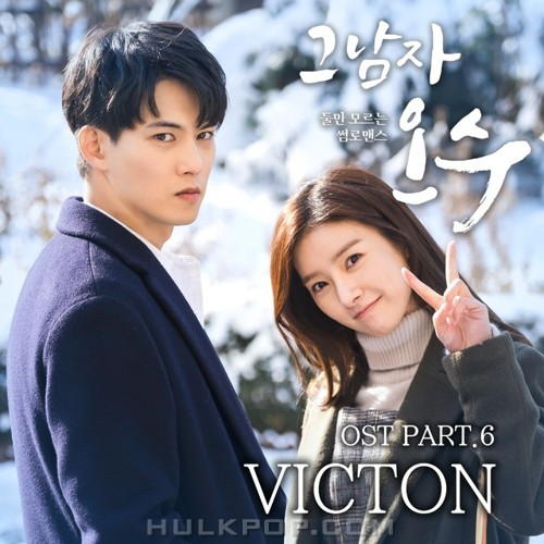 VICTON – That Man Oh Soo OST Part.6
