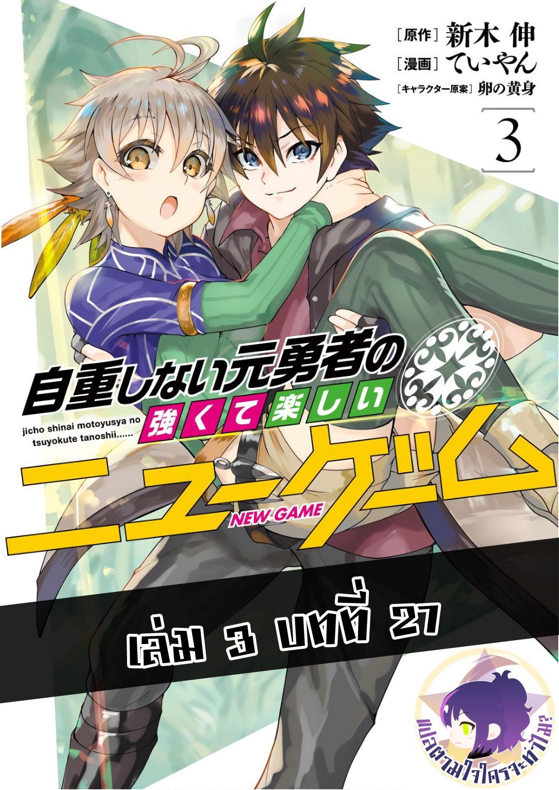 Jichou shinai Motoyuusha no Tsuyokute Tanoshii New Game ตอนที่ 27