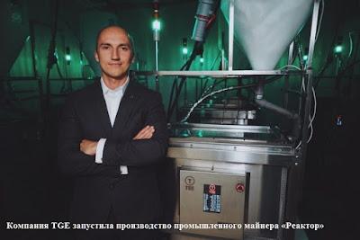 Компания TGE запустила производство промышленного майнера «Реактор»