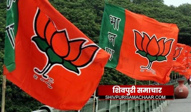 भाजपा में जल्द होगा फेरबदल: जिलाध्यक्ष सहित कई मंडल अध्यक्ष होंगे बाहर | Shivpuri News