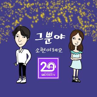 Leo (레오) of VIXX & Park So Hyun (박소현) – Just That