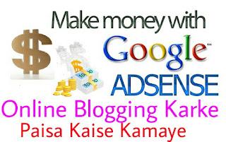 Online-Blogging-Karke-Google-Adsense-Se-Paisa-Kaise-Kamate-Hai