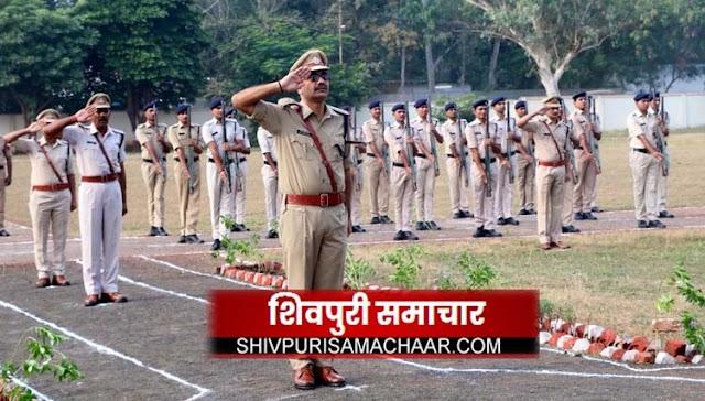 शहीदों को नम आखों से श्रृद्धांजलि देकर मनाया पुलिस स्मृति दिवस | Shivpuri News