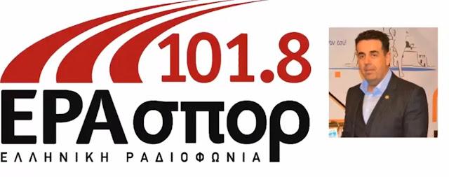 Συνέντευξη Δημάρχου Ναυπλιέων Δημήτρη Κωστούρου στην ΕΡΑ ΣΠΟΡ (ηχητικό))