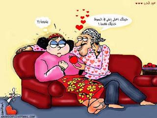 صور مضحكة عن عيد الحب