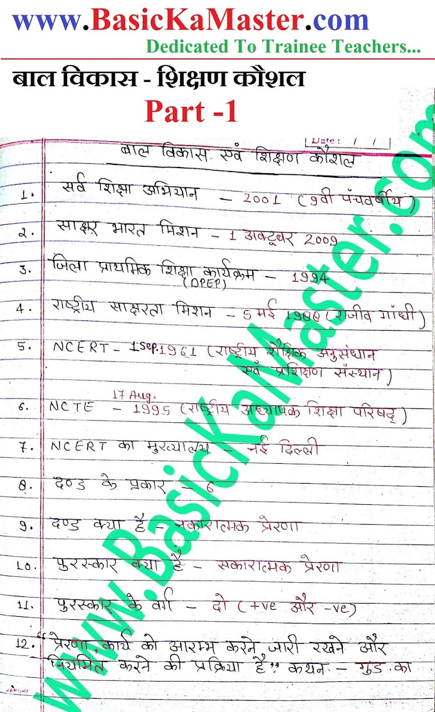 Revision One Liner Part-1  (बाल विकास-शिक्षण कौशल Question Answer)