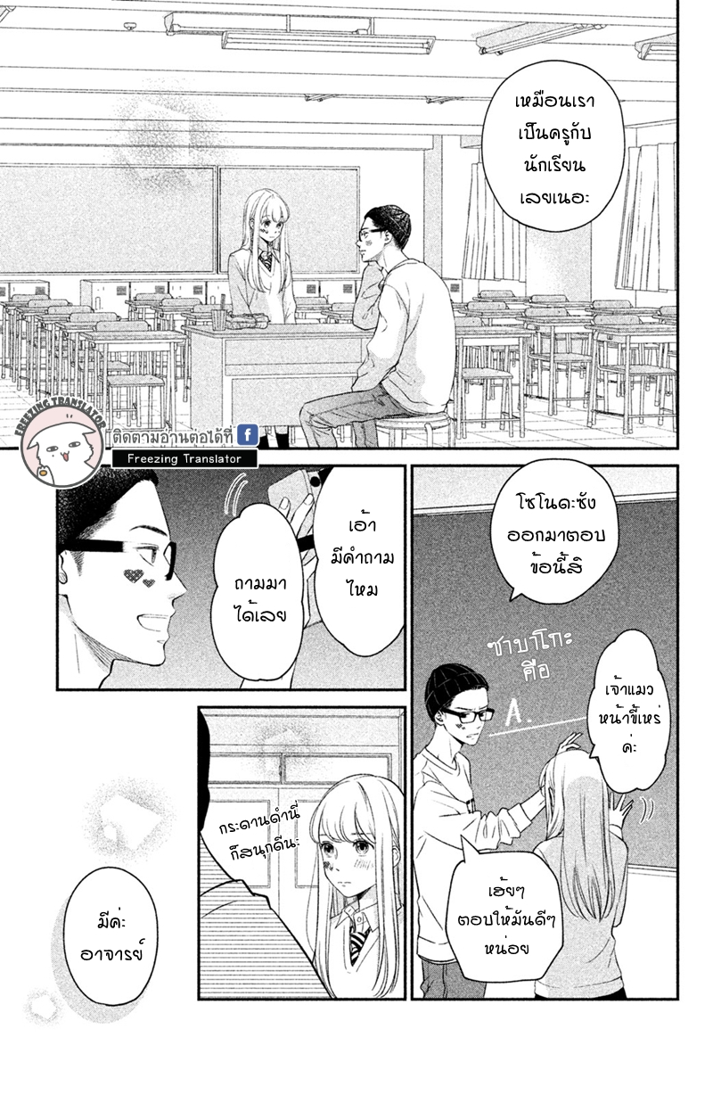 Freezing Translator Living No Matsunaga San Ch 21 Th