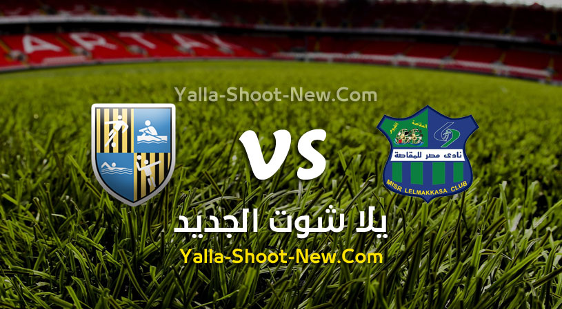 مباراة مصر المقاصة والمقاولون العرب