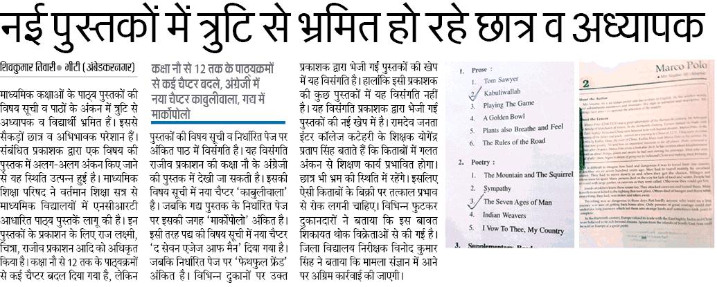 Madhyamik Shiksha Parishad News Nai Pustakon me Truti Se Bhramit Ho Rahe Chhatra