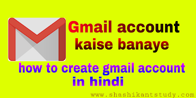 gmail-account-kaise-banaye