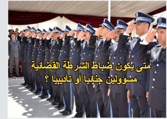 متى يكون ضباط الشرطة القضائية مسؤولين جنائيا أو تأديبيا ؟