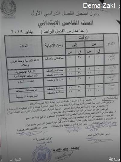 جدول امتحانات الصف الخامس الإبتدئي محافظة الاسماعيلية