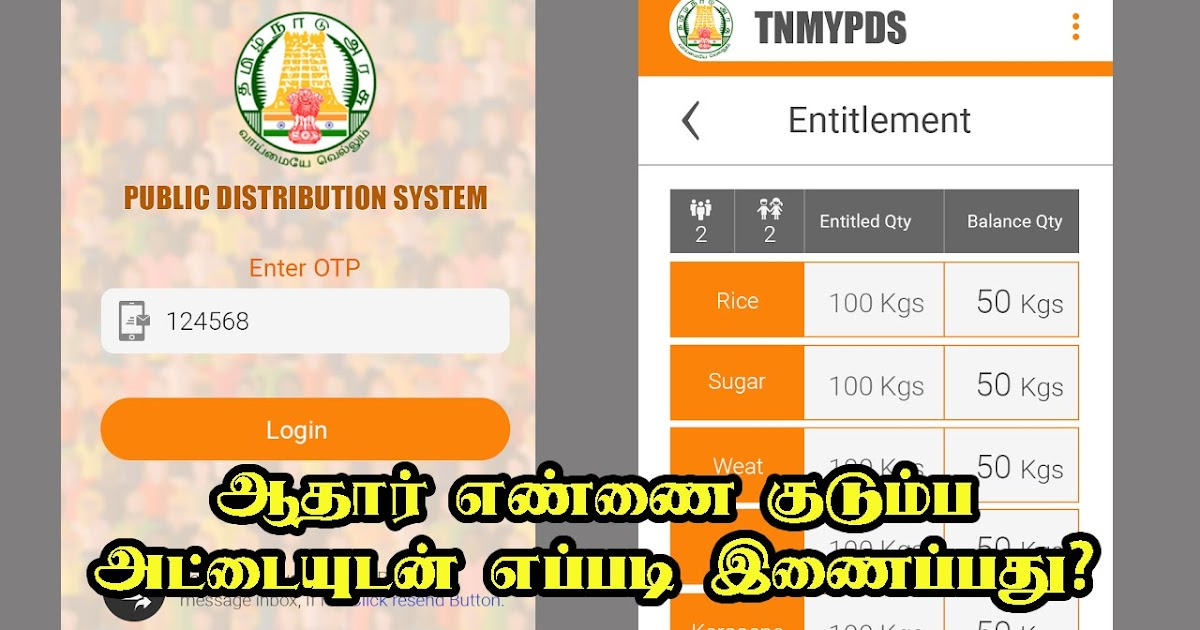 Link-Aadhar-Card-to-Family-Card Ration Card Adding Application Form on 49aa pan, blank credit, bank america credit, printable green, business credit, shell gas, bpi credit, citizen id, printable medicare,
