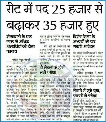 Reet Bharti 2019 news