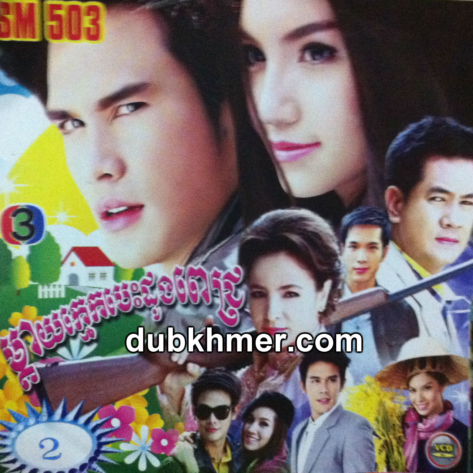 Free thai lakorn khmer dubbed
