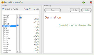 English to pashto standalone and complete meaning dictionary.