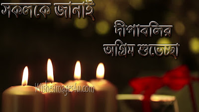 Subho Dipaboli Advance Wishes Greetings Pictures In Bangla Download Free