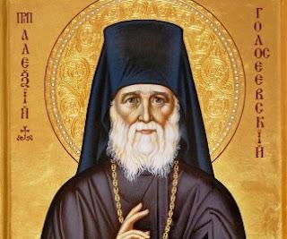 Преподобний Олексій Голосіївський
