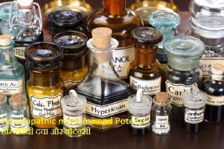 दवा और पोटेन्सी-Drug and Potensi