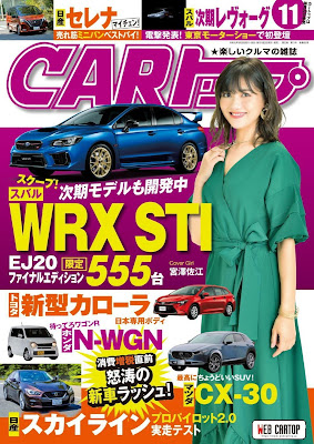 CARトップ 2019年11月号 zip online dl and discussion