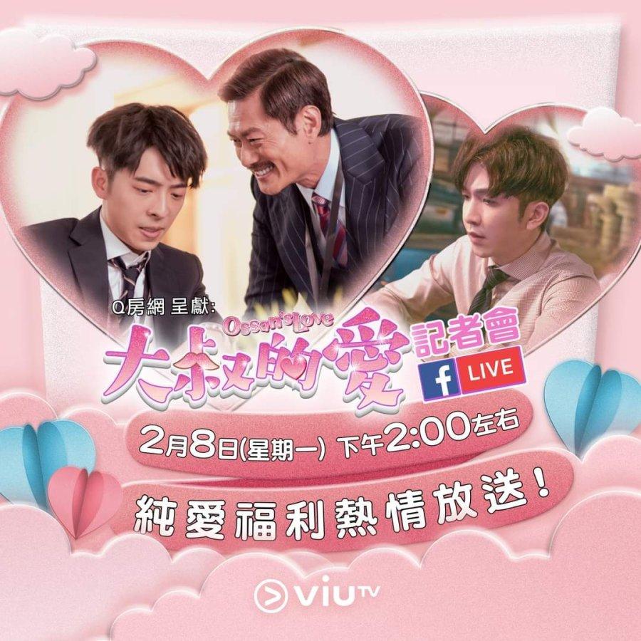 Tình Yêu Của Ông Chú (Bản Hồng Kông) - Ossan's Love Hong Kong (2021)