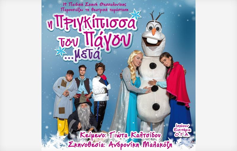Η παιδική παράσταση «Η πριγκίπισσα του πάγου... μετά» στην Αλεξανδρούπολη
