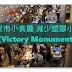 曼谷美食 - 夜市小食攤 減少塑膠小分享  (Victory Monument)