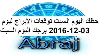 حظك اليوم السبت توقعات الابراج ليوم 03-12-2016 برجك اليوم السبت