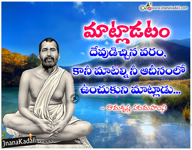 Ramakrishna paramahamsa Quotes in Telugu life success lines by Ramakrishna paramahamsa, Ramakrishna Math information in Telugu