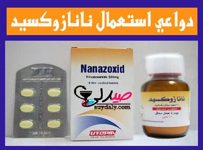 دواعي استعمال دواء نانازوكسيد nanazoxid uses