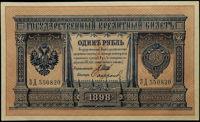 Russia State Credit Note 1 Ruble banknote 1898