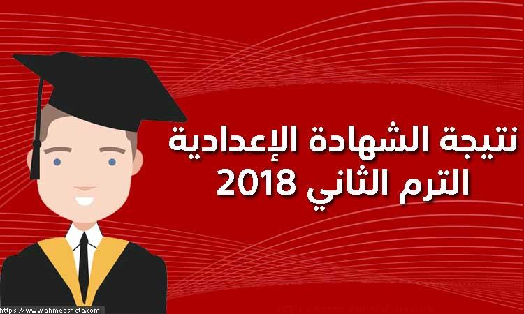أسرع لمعرفة نتيجة الشهادة الإعدادية 2018 الترم الثاني لجميع محافظات مصر
